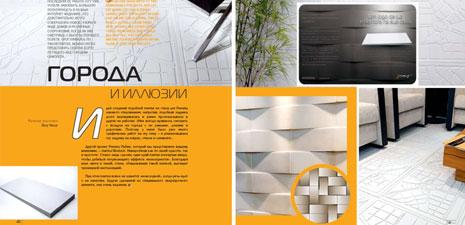 Revista Keramika | Solarium